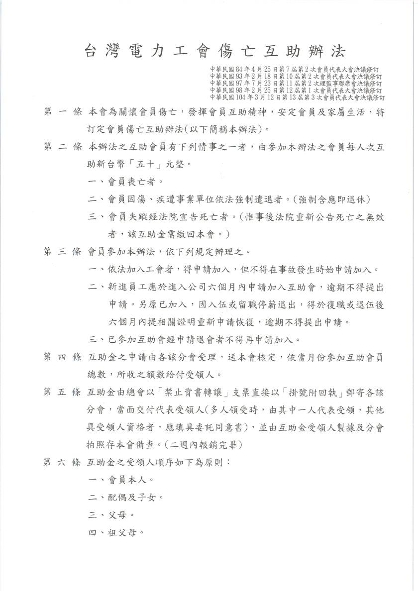 台灣電力工會傷亡互助辦法01.jpg