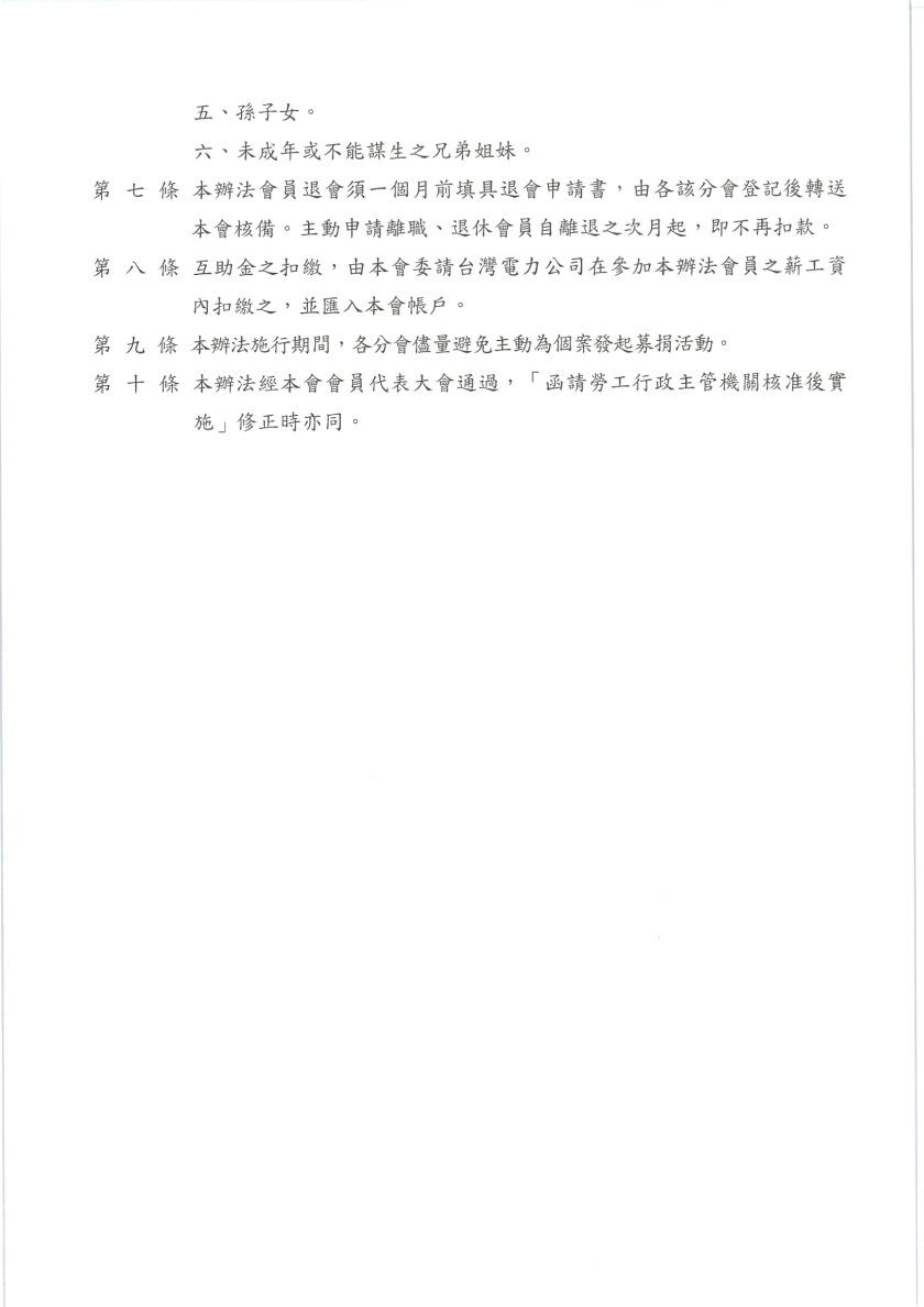 台灣電力工會傷亡互助辦法02
