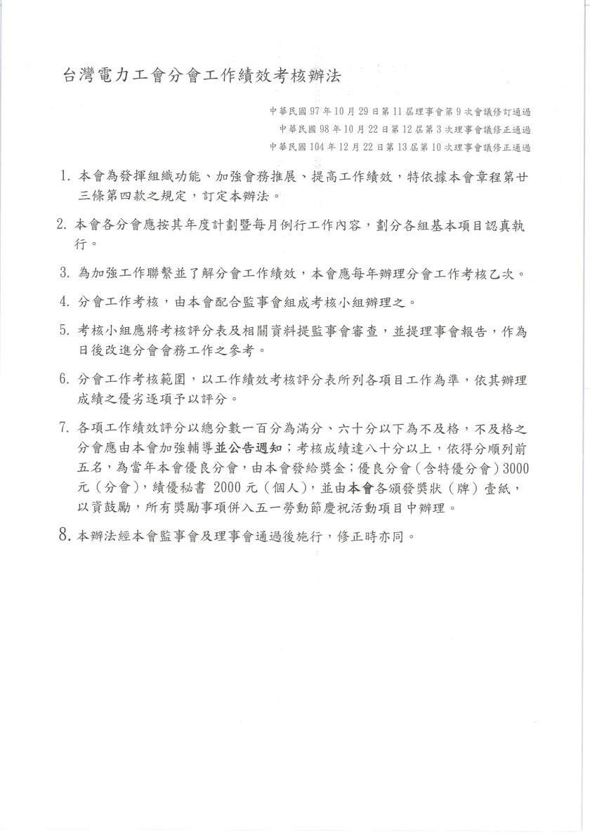 台灣電力工會分會工作績效考核辦法