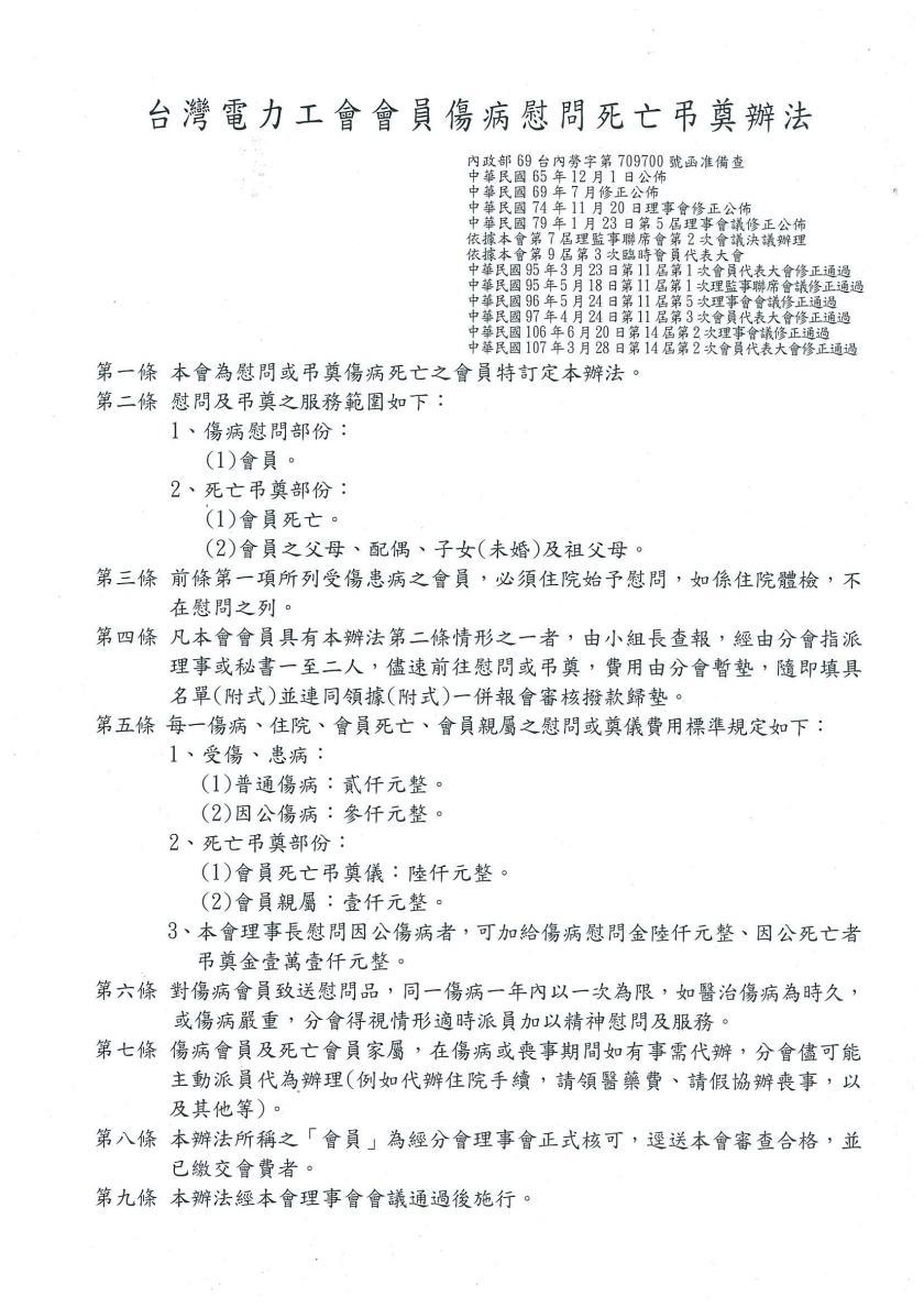 台灣電力工會會員傷病慰問死亡弔奠辦法