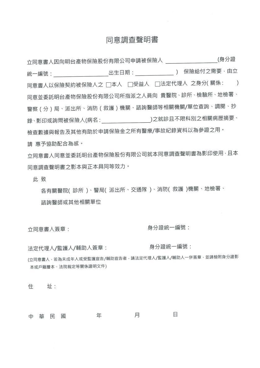 明台99保險金申請書02