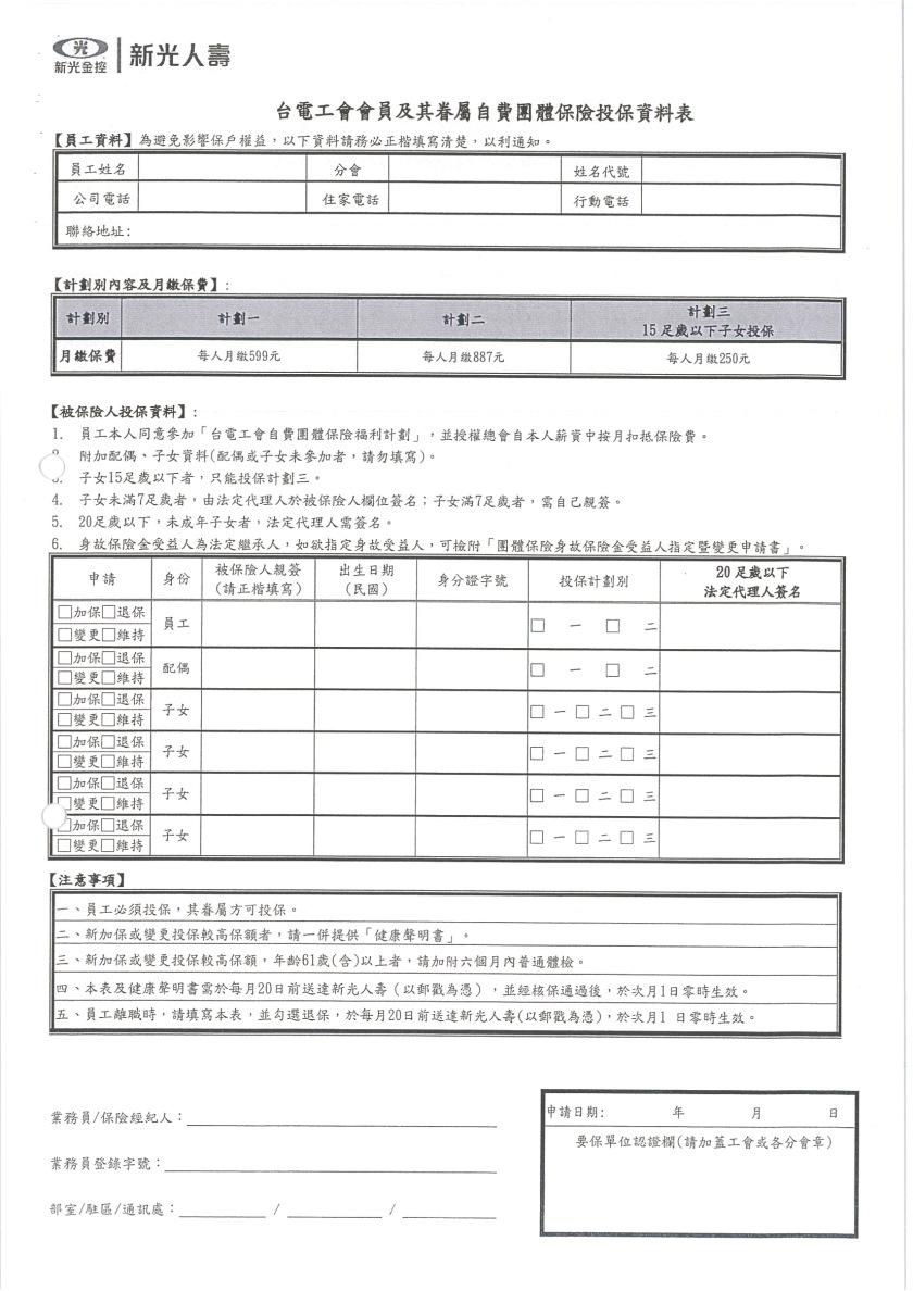新光599專函_007