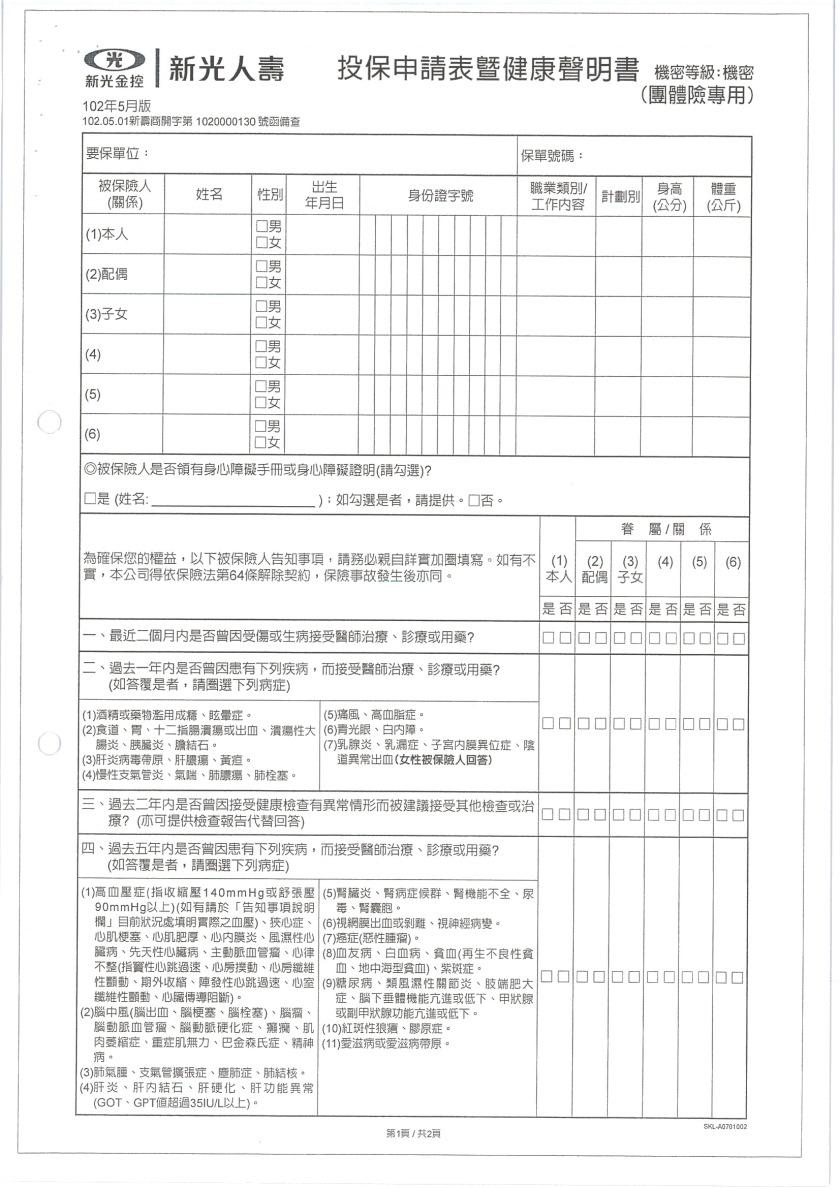 新光599專函_008