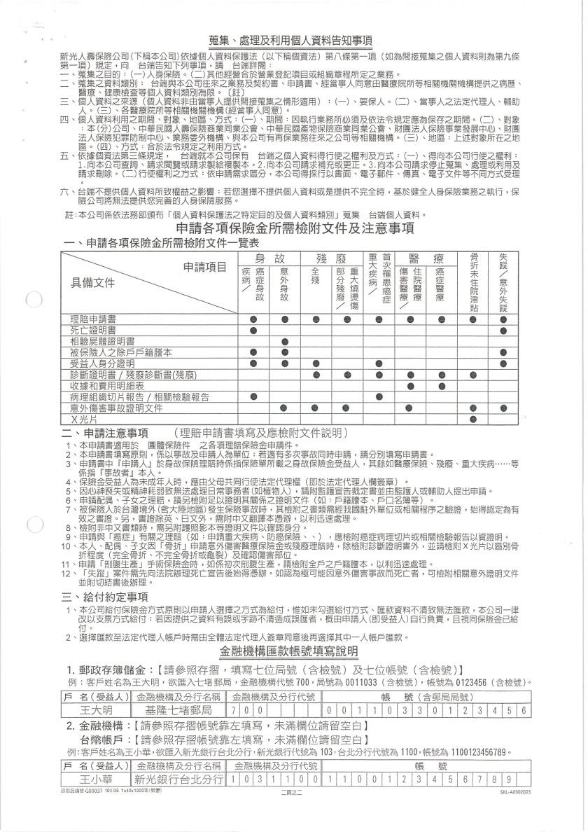 新光599專函_012