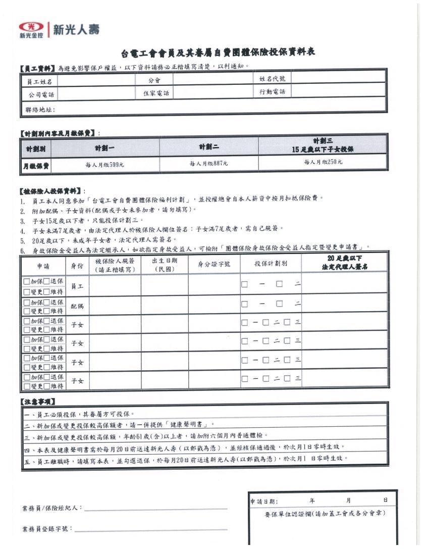 新光人壽團體投保資料書