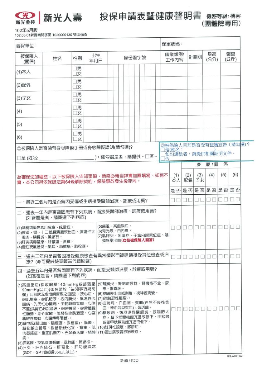 新光人壽投保健康聲明書01