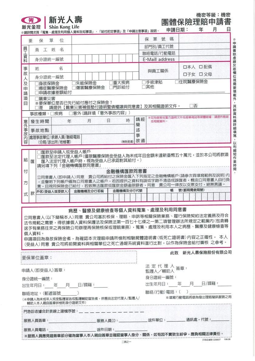 新光保險理賠申請書108.0601
