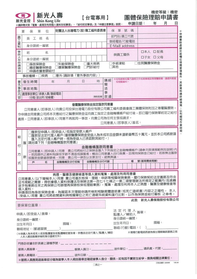 新光保險理賠申請書108.0603