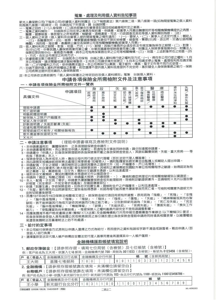 新光保險理賠申請書108.0604