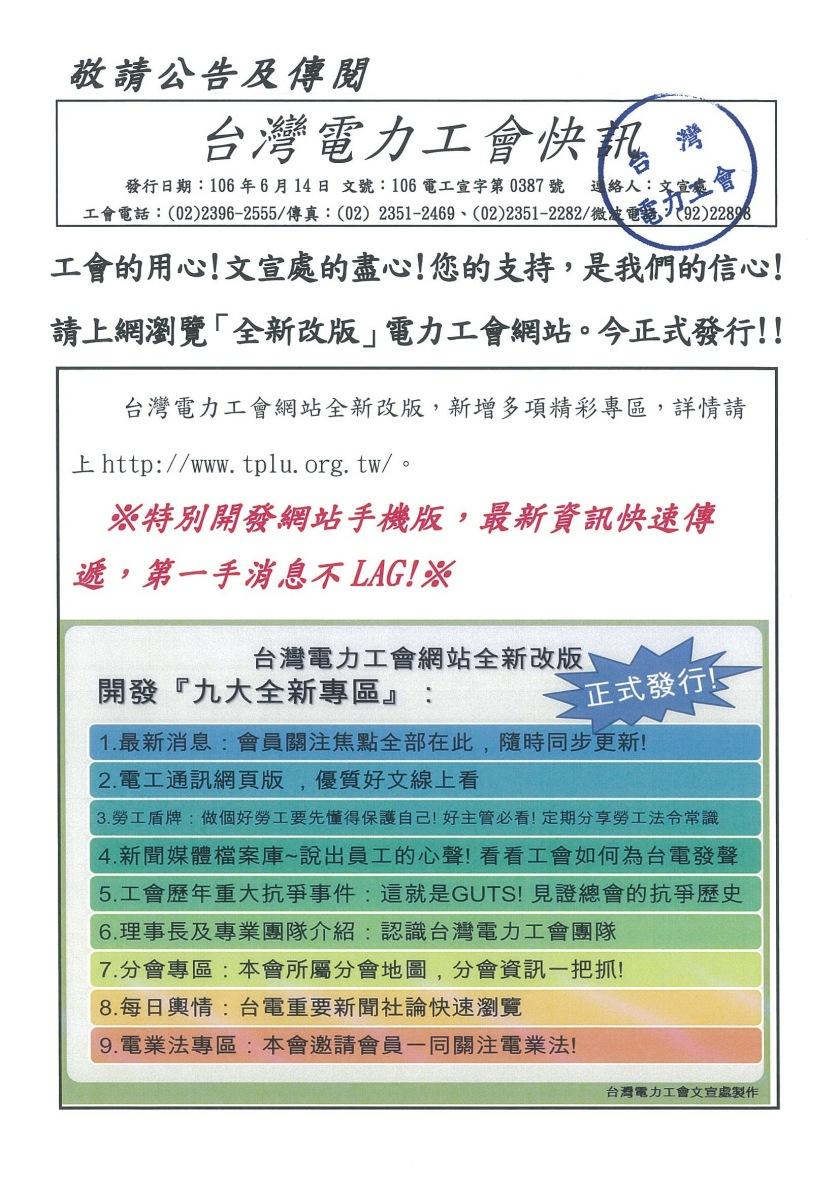 1060614快訊-台灣電力工會網站全新改版,正式發行