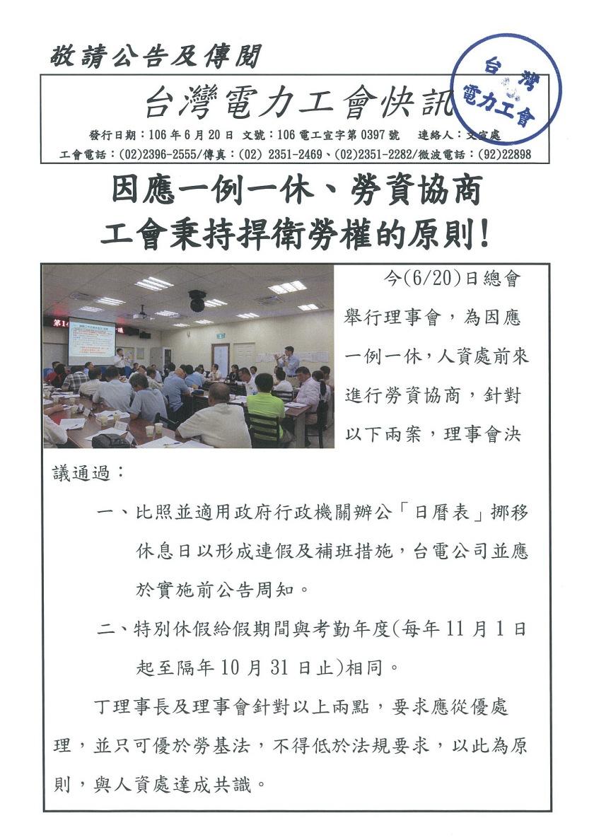 1060620快訊-因應一例一休勞資協商工會秉持捍衛勞權的原則