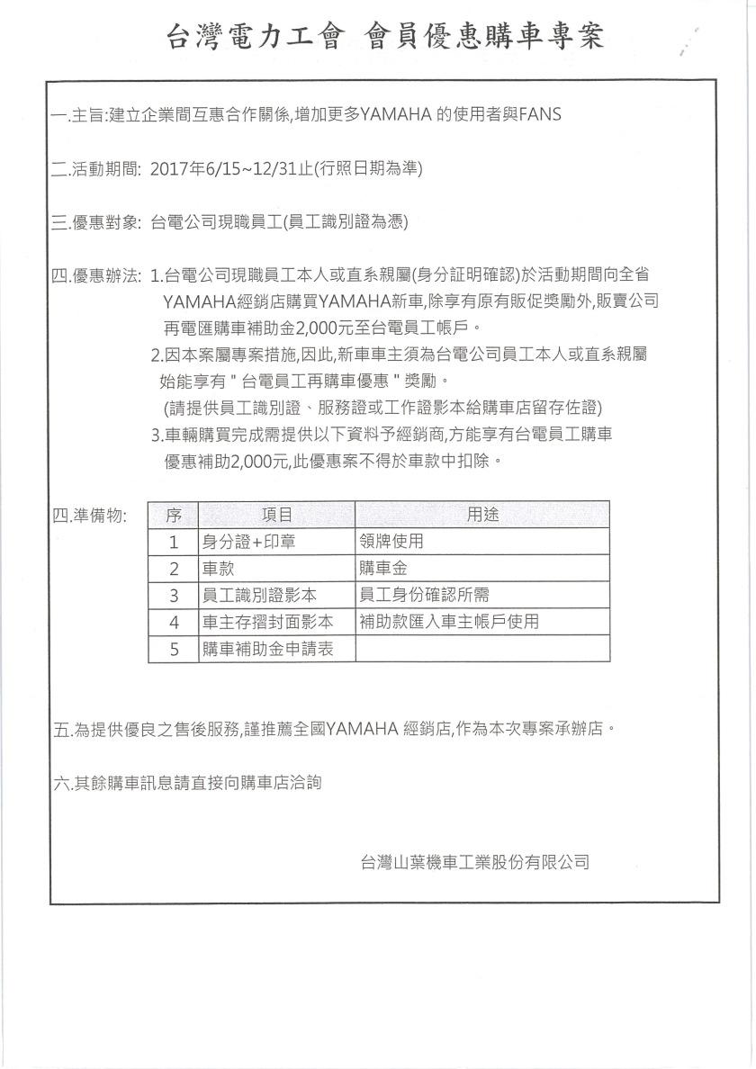 山葉機車快訊04.jpg