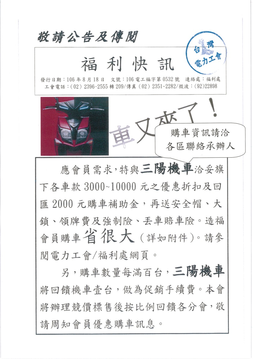 三陽機車快訊.jpg