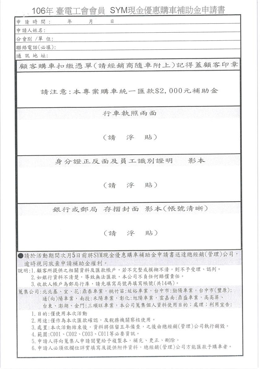 三陽機車快訊4-4.jpg