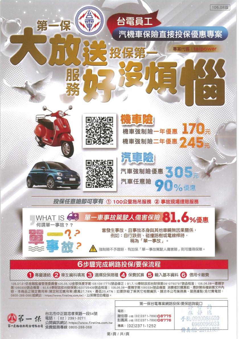 汽機車優惠保險003