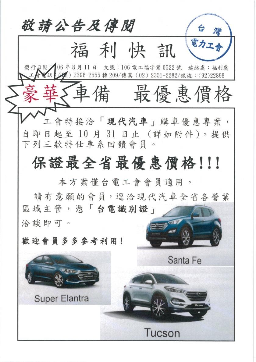 現代汽車優惠案_001