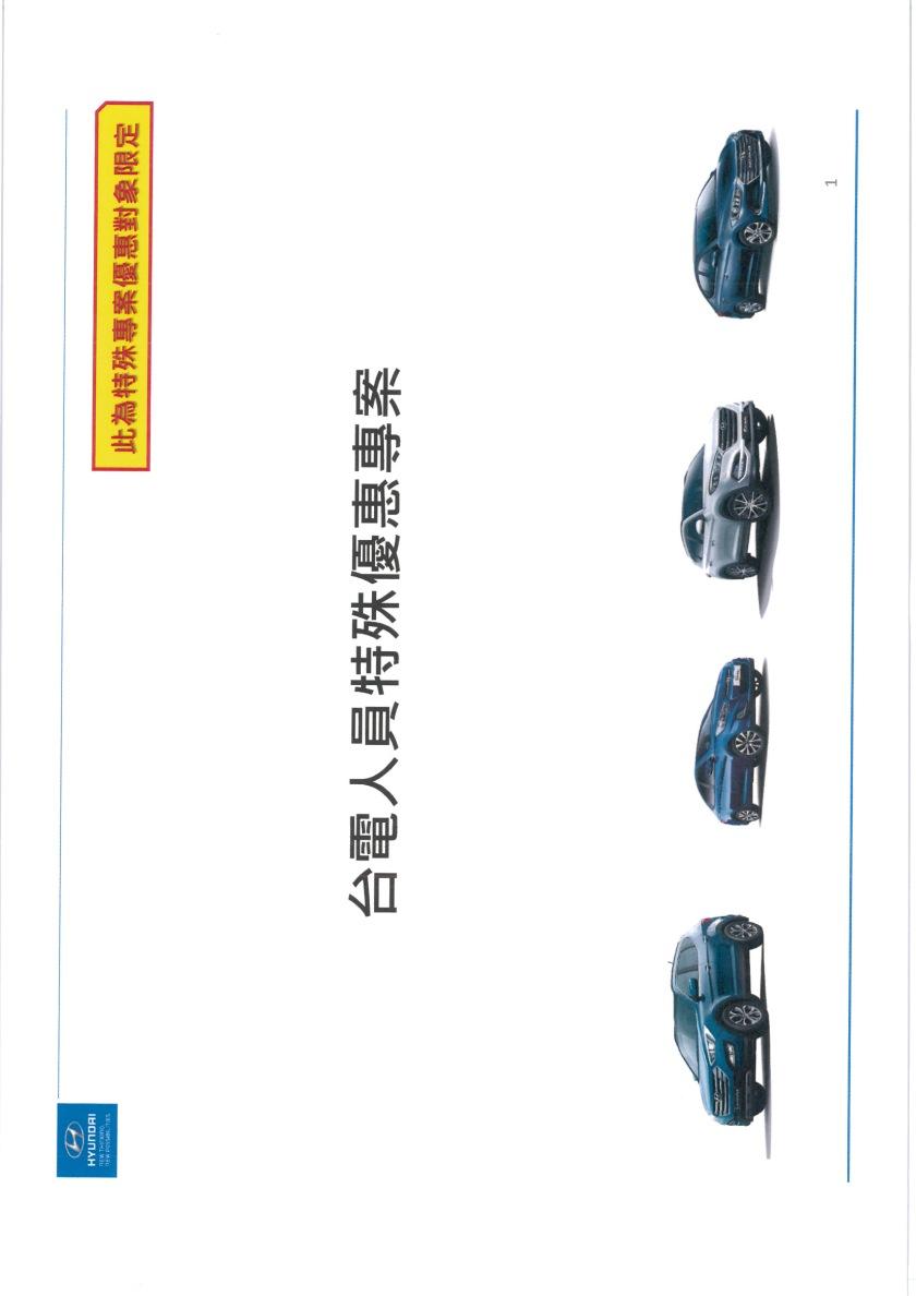 現代汽車優惠案_003