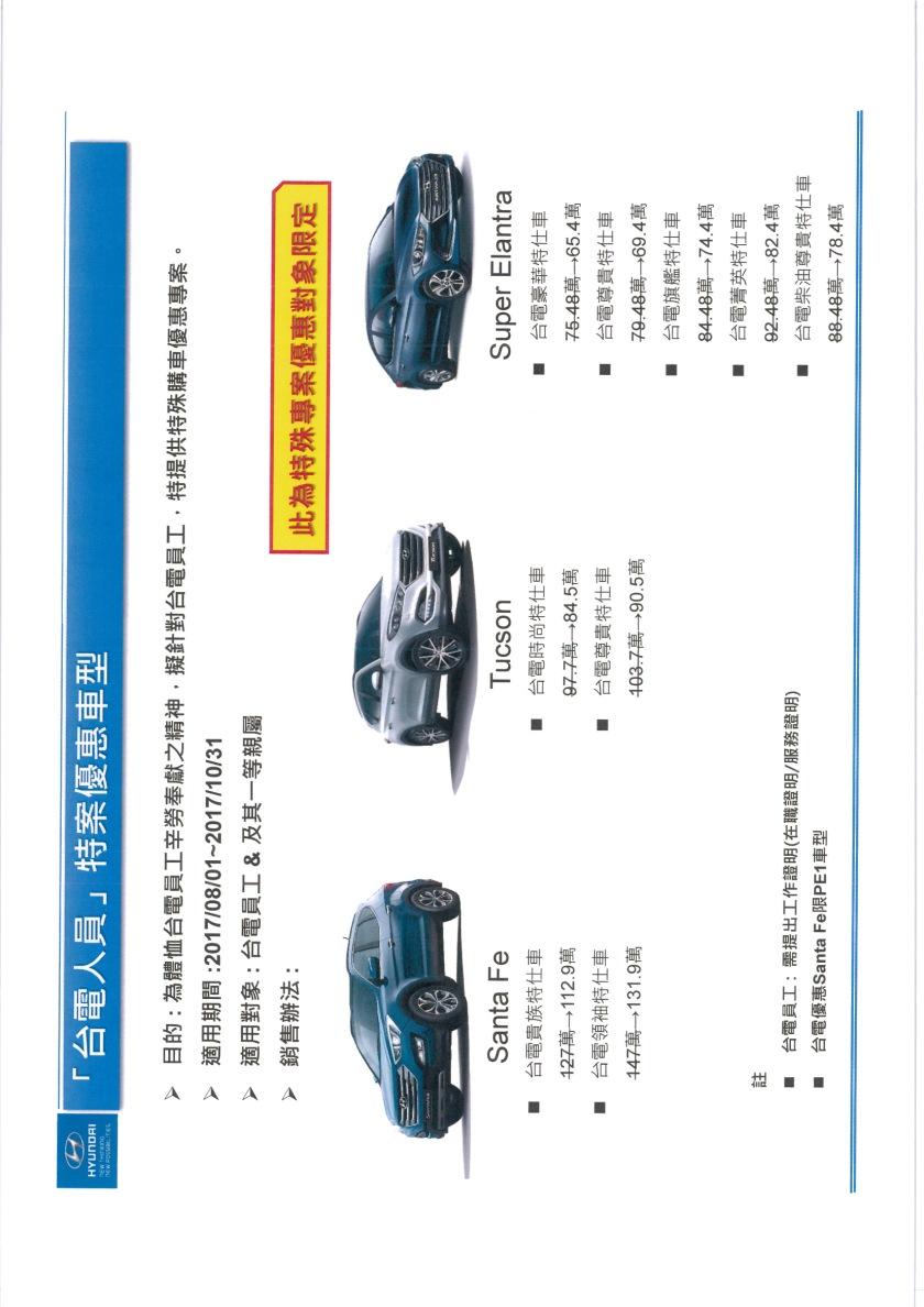現代汽車優惠案_004
