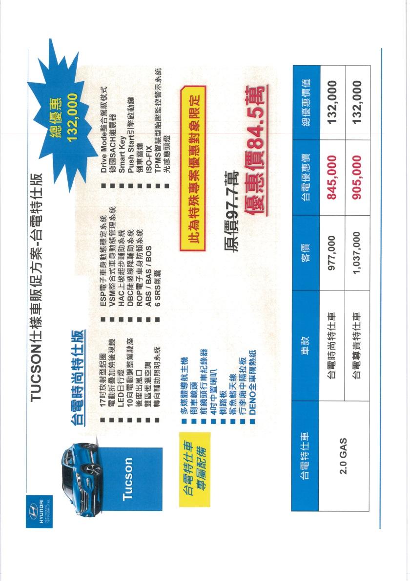 現代汽車優惠案_006