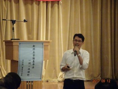 106年勞工教育言訓練 094