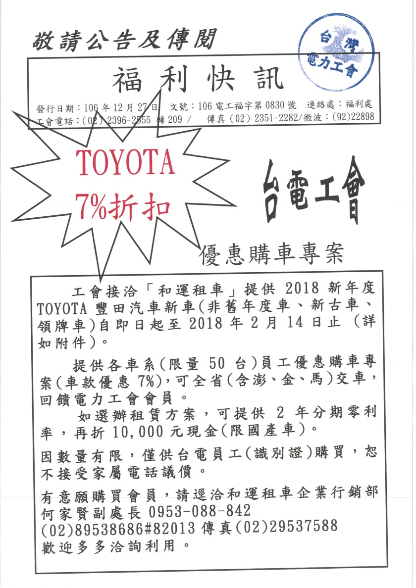 TOTOTA福利快訊_001