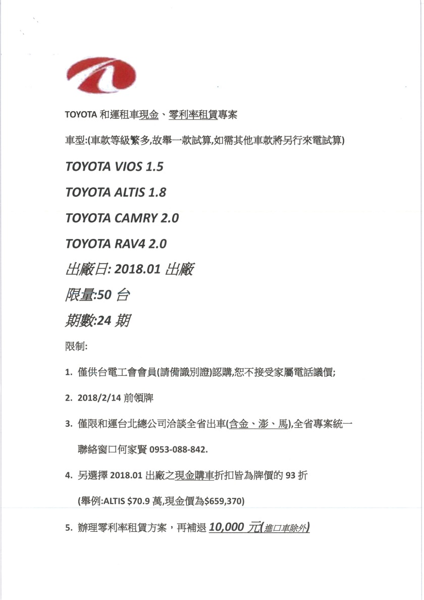 TOTOTA福利快訊_002