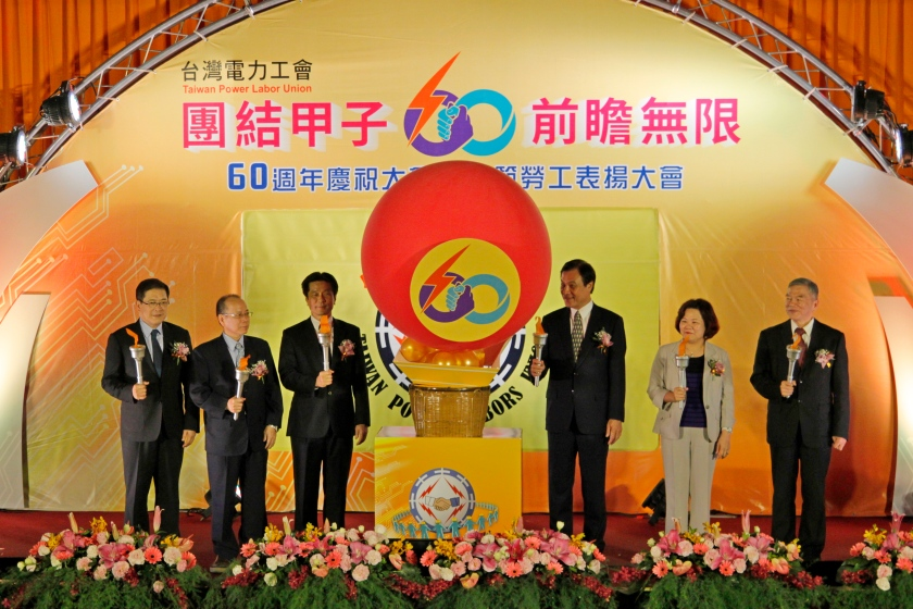 台灣電力工會60週年慶祝大會暨模範勞工表揚大會