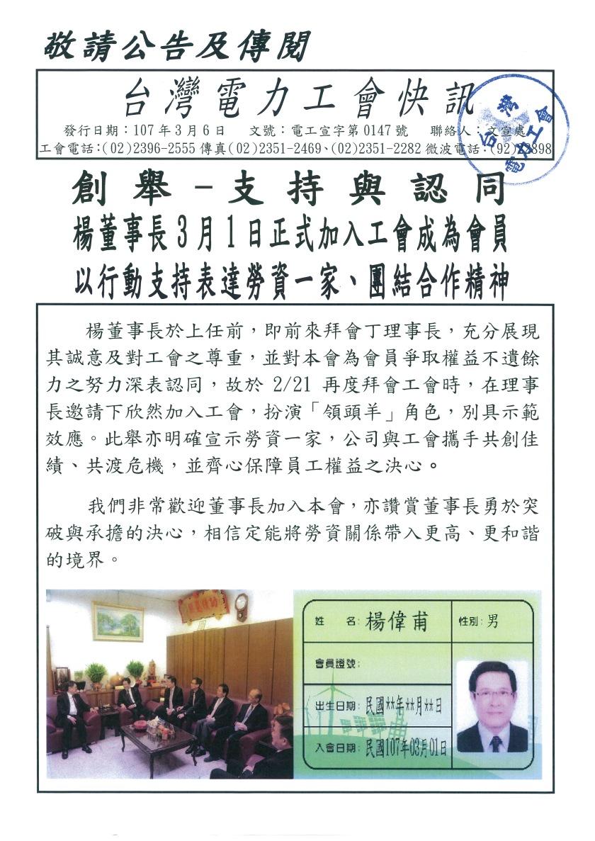 董事長參加會員快訊_1070306.jpg