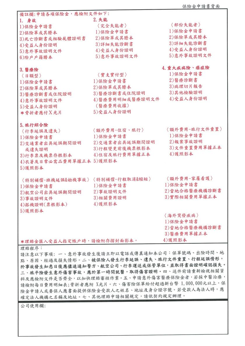 華南8804