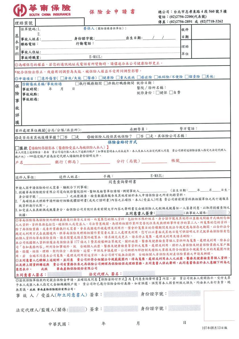 華南產物88理賠申請書-公費版01