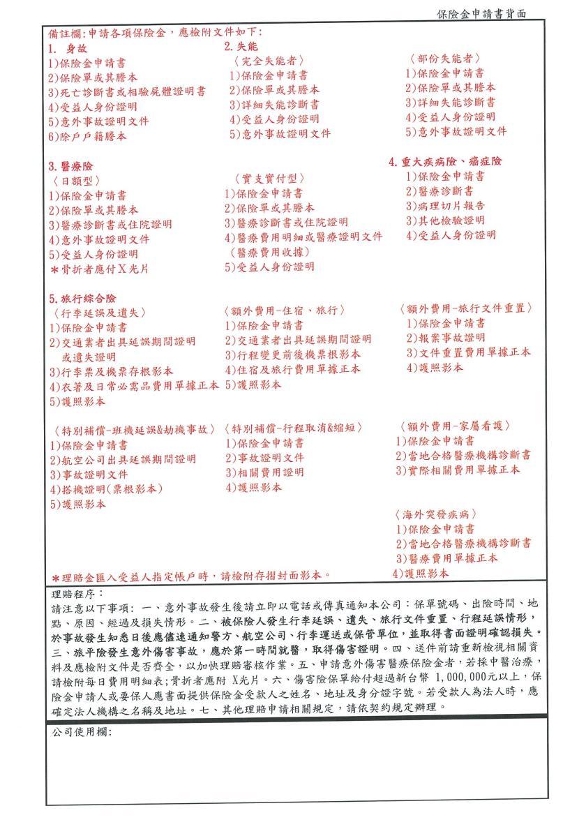 華南產物88理賠申請書-公費版02