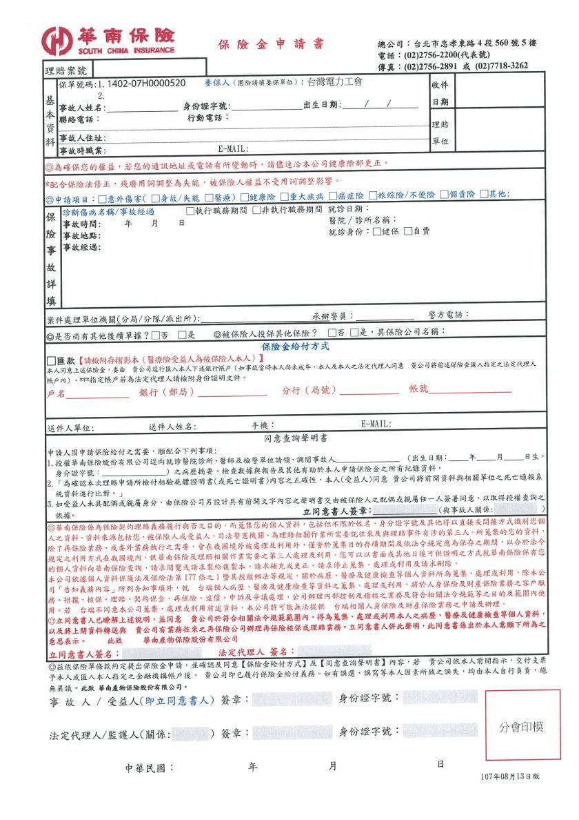 華南產物88理賠申請書-自費版01