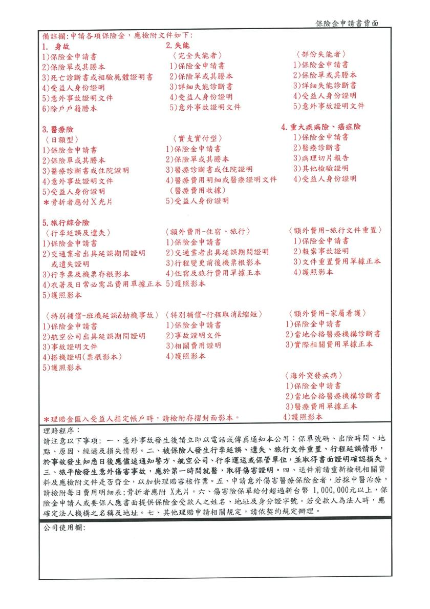 華南產物88理賠申請書-自費版02