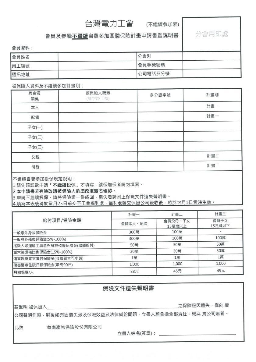 華南產物保險不續保書