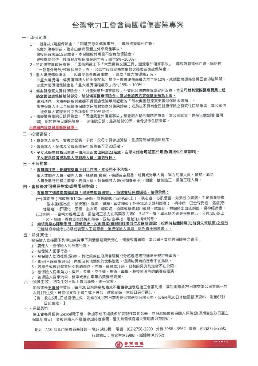 華南產物保險內容02