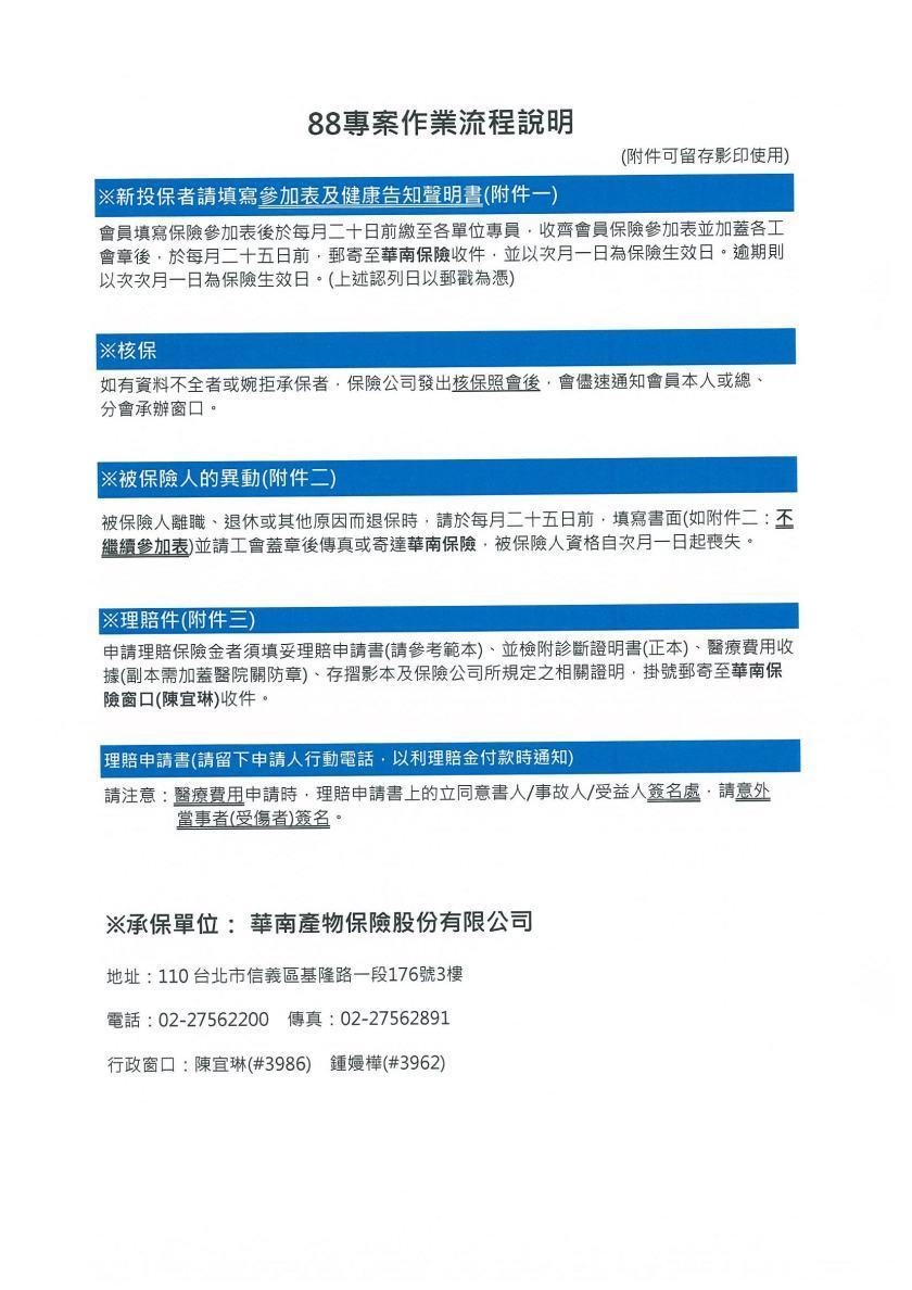 華南產物保險流程