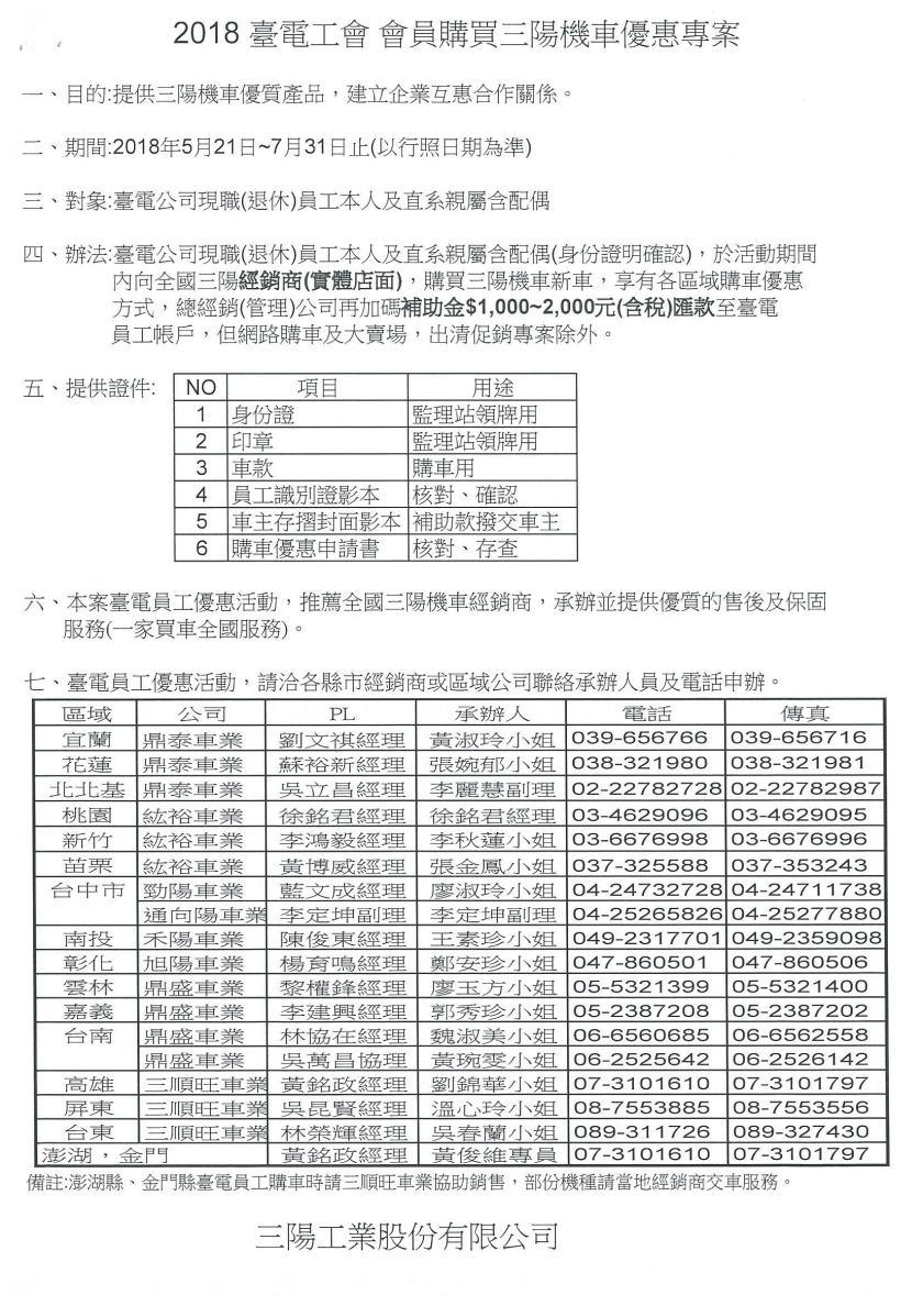 2018三陽機車快訊-0002