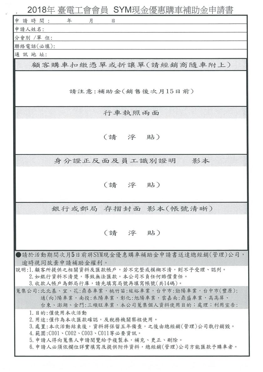 2018三陽機車快訊-0003