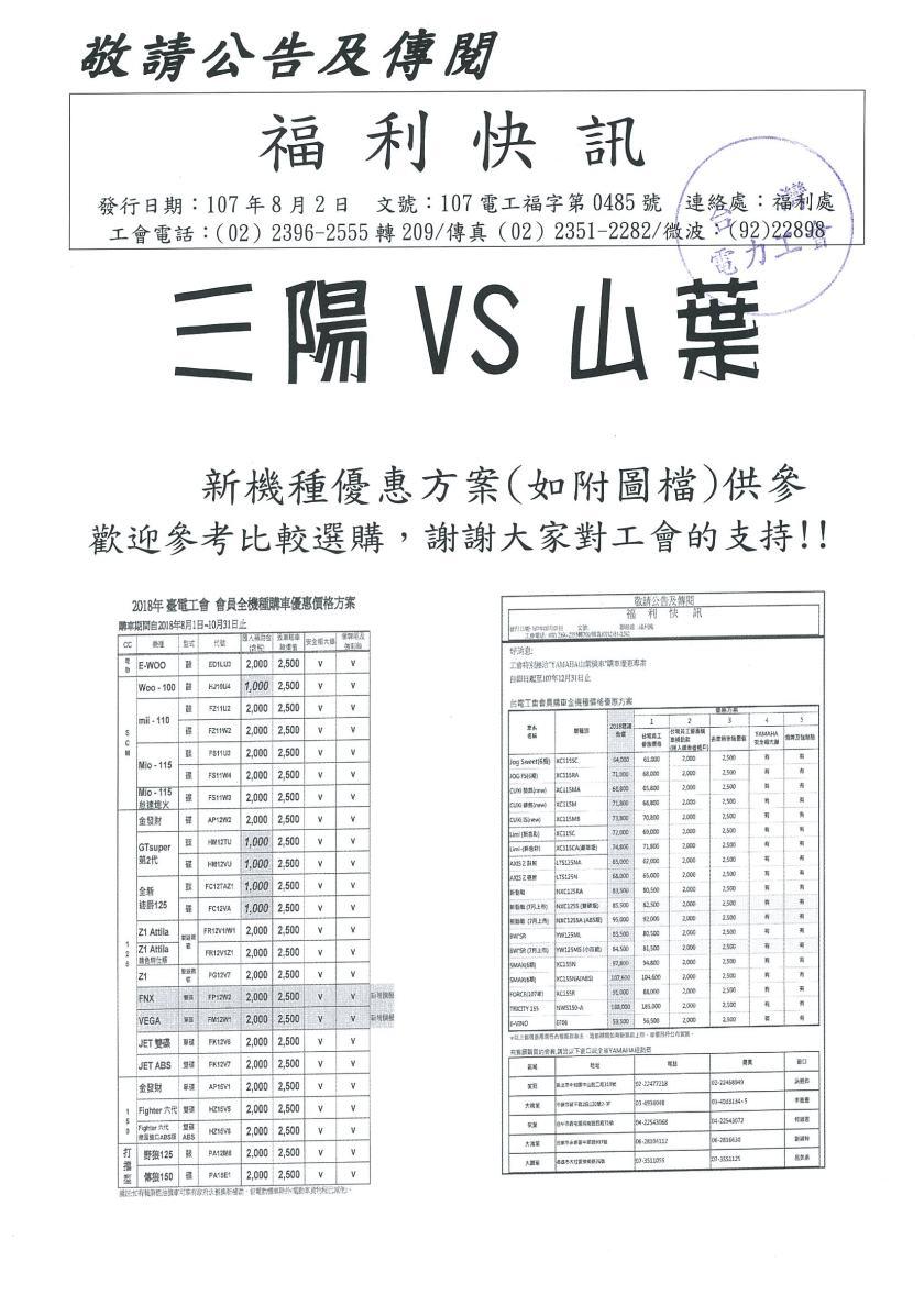 三陽vs山葉快訊01