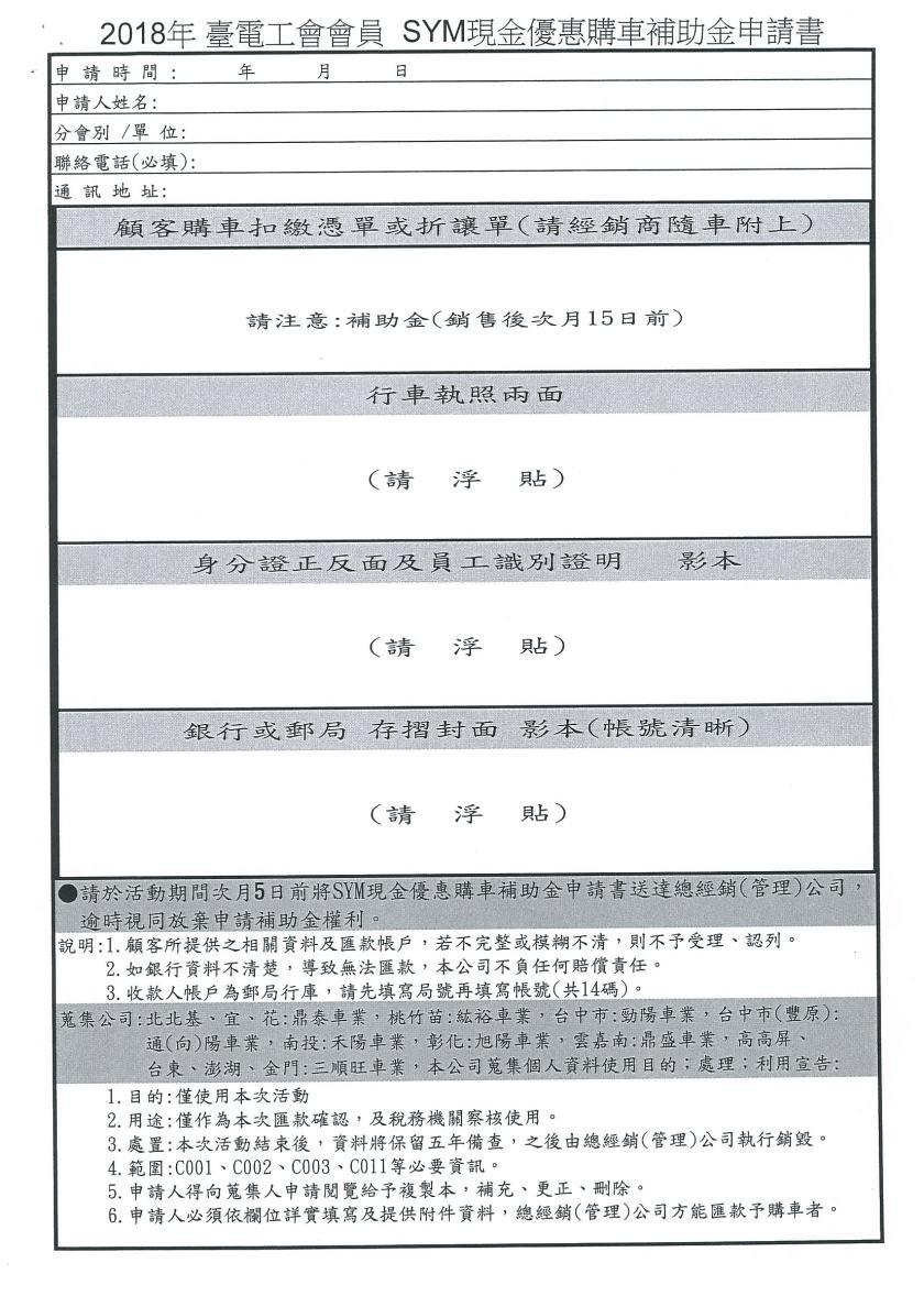 三陽vs山葉快訊04