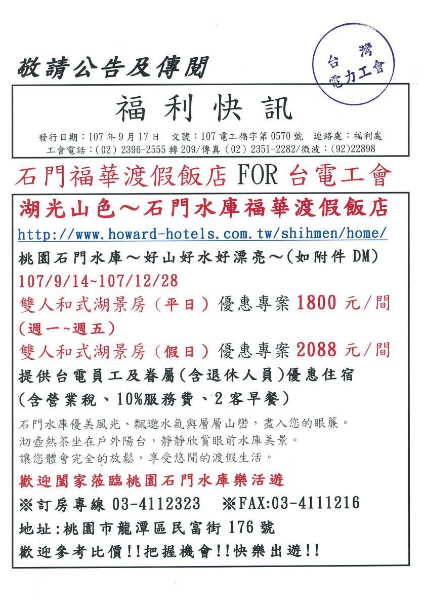福華飯店1800快訊01