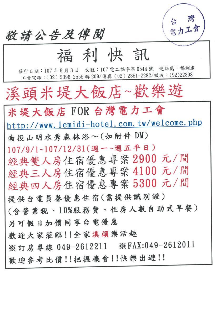 米堤大飯店優惠快訊01