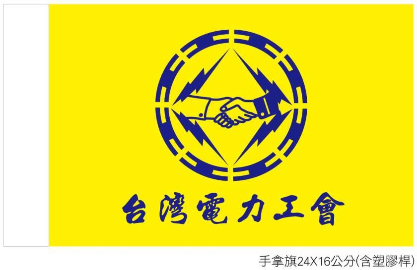 小手旗102-0122