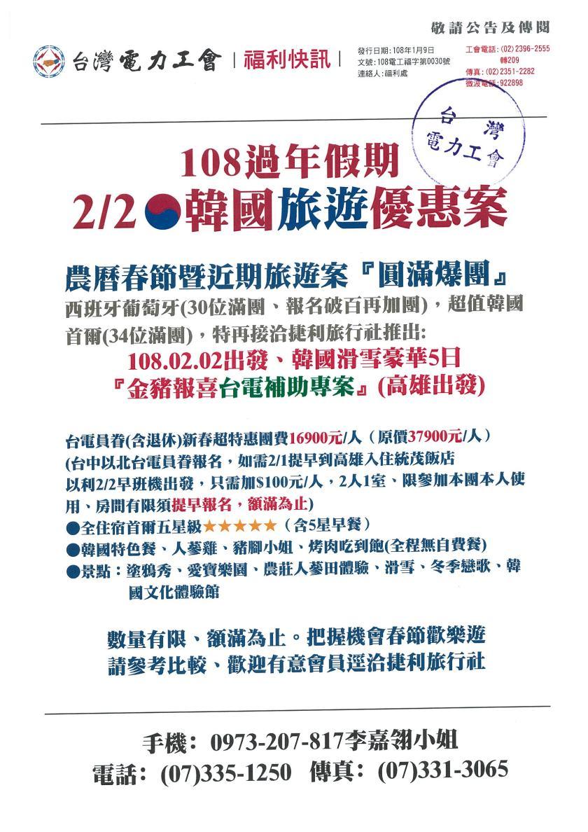 新春特惠價-韓國5日01
