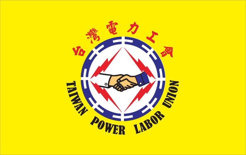 台電工會旗標誌