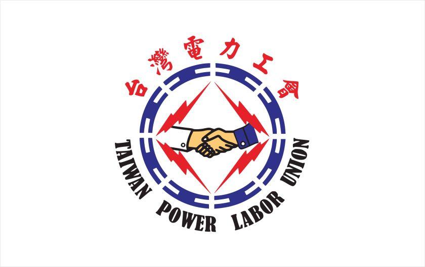 台電工會logo 2020
