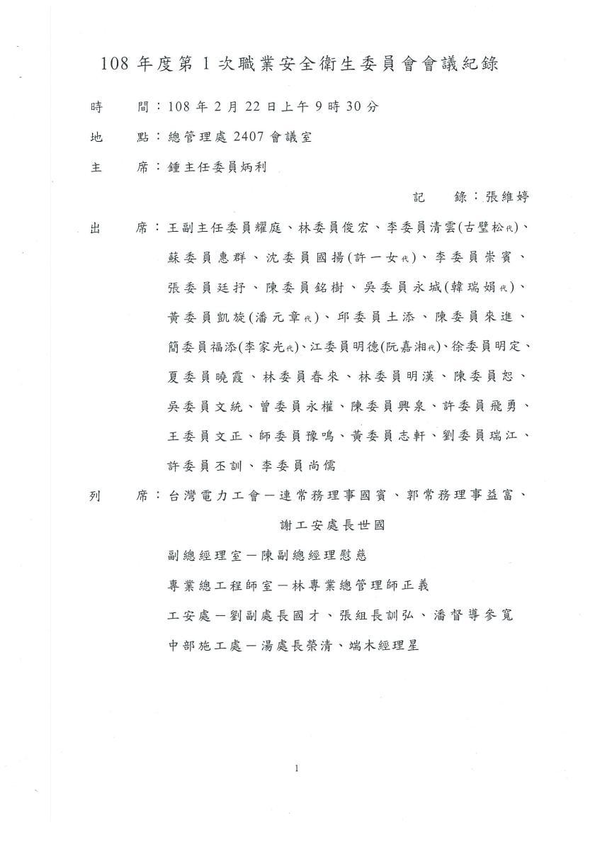 108年度第1次職安委員會議紀錄01
