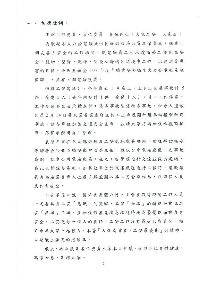 108年度第1次職安委員會議紀錄02