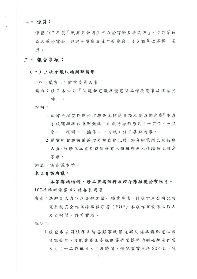 108年度第1次職安委員會議紀錄03