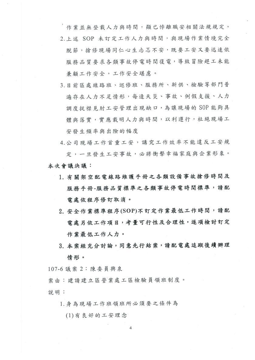 108年度第1次職安委員會議紀錄04